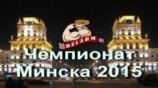 Чемпионат Минска по армрестлингу 2015 анаонс